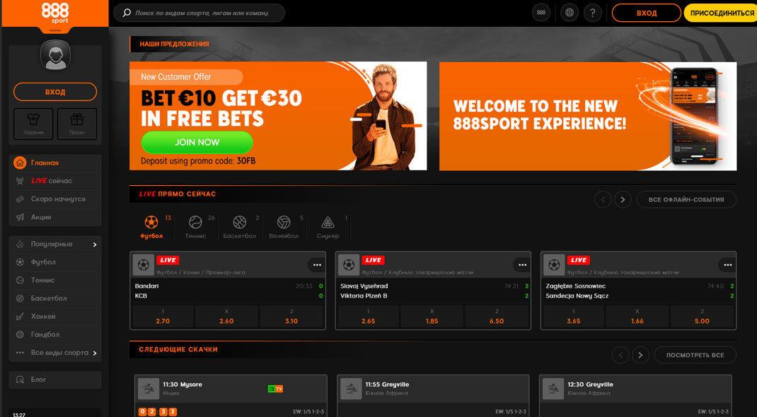 888sport  Online Sportsbook review